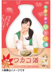 ワカコ酒(広島)DVD