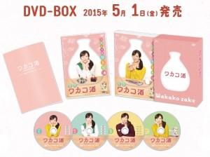 ワカコ酒DVD