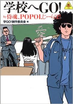 学校へGO