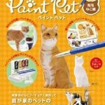 サクラクレパスが愛猫のフィギュアを作れるキットを発売