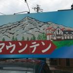 名古屋の名物喫茶『マウンテン』で遭難しました