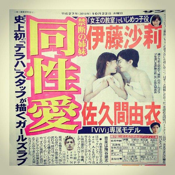 伊藤沙莉 新聞