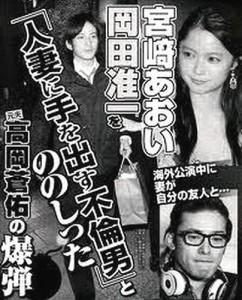 宮崎あおい&岡田准一週刊誌