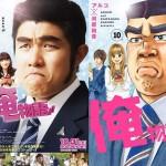 映画『俺物語!!』レビュー キャスト 映画化ネタバレ