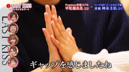 平尾優美花ラストキス2