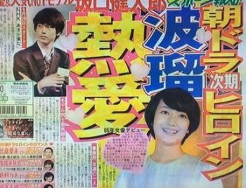 坂口健太郎×波瑠