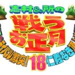 2016年『志村&所の戦うお正月18』今回もペーパードライバー対決は無し!