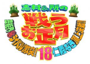 2016年『志村&所の戦うお正月18...