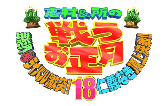 今年の、「志村、所の戦うお正月」つまらないです …