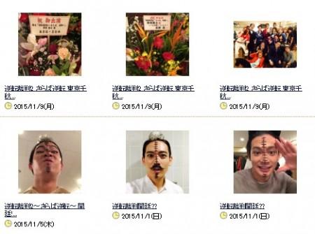 榊原徹士ブログ画像3