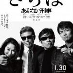 『さらば あぶない刑事』舞台挨拶 東京 新宿バルト9 動画