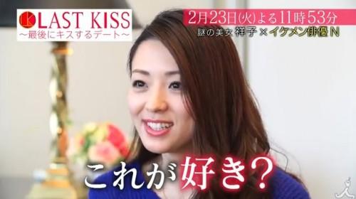祥子ラストキス
