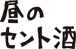昼のセント酒ロゴ
